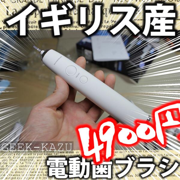 Amazonで人気の電動歯ブラシが凄すぎる!【電動歯ブラシ、開封レビュー】