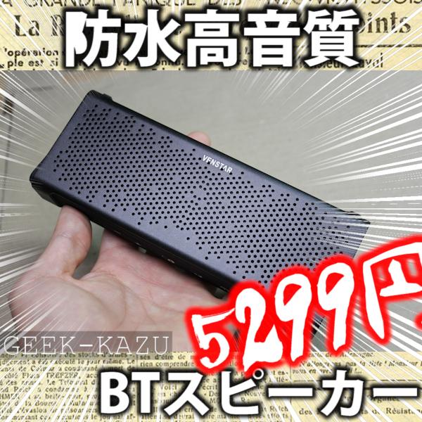 Amazonで人気の無線防水スピーカーが凄すぎる!【Bluetoothスピーカー、開封レビュー】