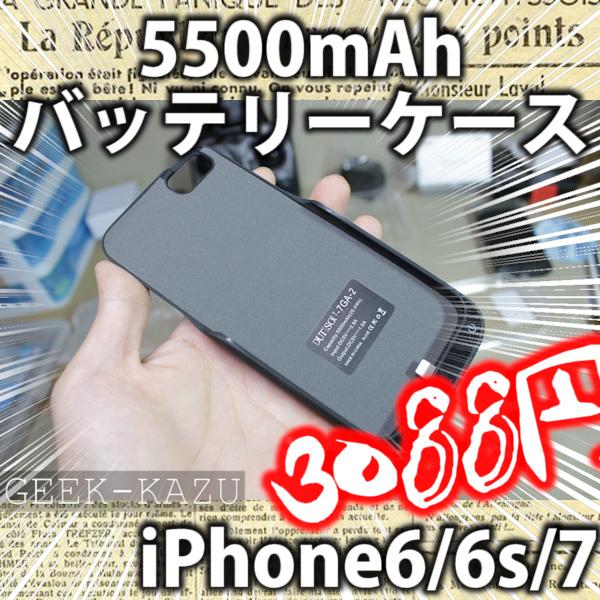 Amazonで人気のiPhone7バッテリーケースが凄すぎる!【iPhone7 バッテリーケース、開封レビュー】