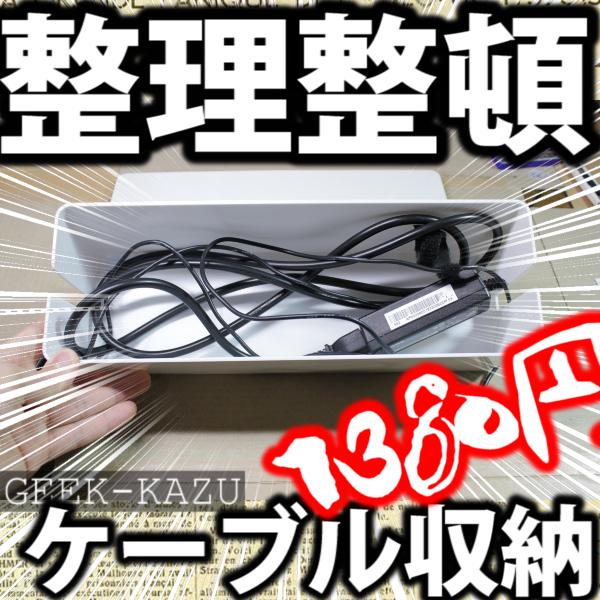【ケーブル収納BOX】たくさんのケーブルや充電器をまとめてきれいに整理する方法!