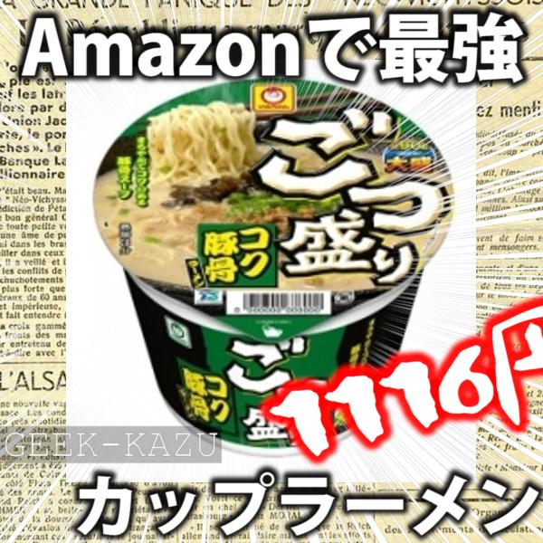 amazon まるちゃん ごつ盛り コク豚骨ラーメン