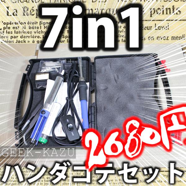 1193 Ipow 電子ハンダゴテ