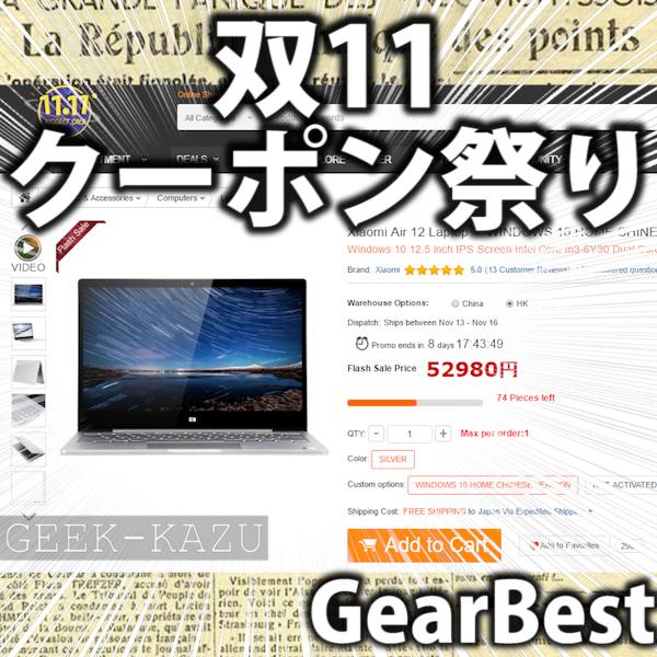 【GearBest・双11・速報】クーポン祭り速報!!!!Xiaomi air 12、Mi5s、Remi Note 3、etc!