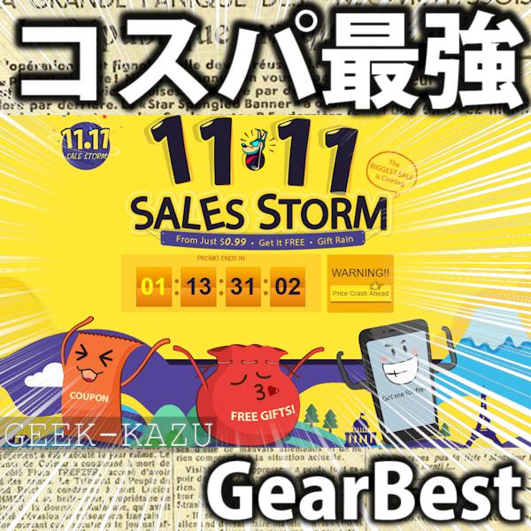 【GearBest・双11セール】すべてが安すぎて何を買えばいいか迷った時の、コスパ最強のスマートフォン!タブレット!