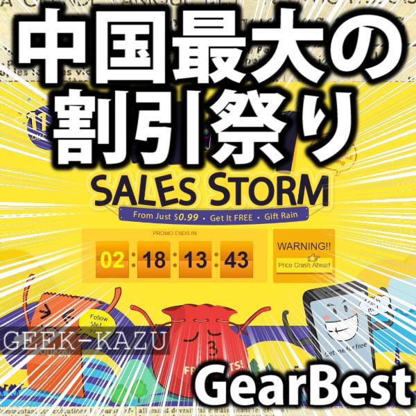 【GearBest】中国国内最大の割引!11月11日の大セール!「双11」