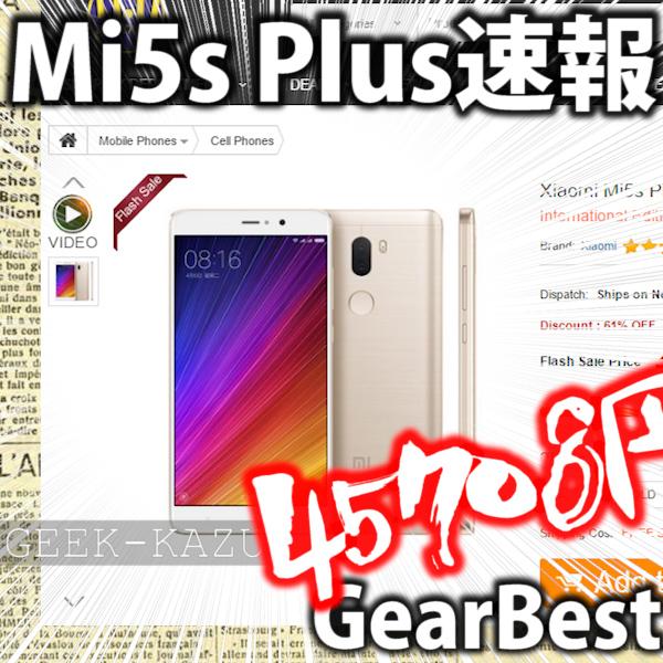 【GearBest・双11・速報】45708円 Xiaomi Mi5s Plus、5.7インチ、Antutu16万