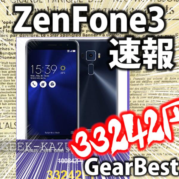 【GearBest・双11・速報】33242円ZenFone 3日本一?いや、世界一!安く買えるぞ!