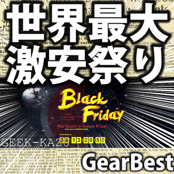 【GearBest・ブラックフライデー】最安値の世界の祭典!BlackFridayが開催だ!