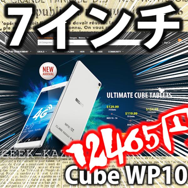 【中華スマートフォン】7インチ4G対応の超大型スマホ!OSはWindows10 mobile(Cube WP 4G)