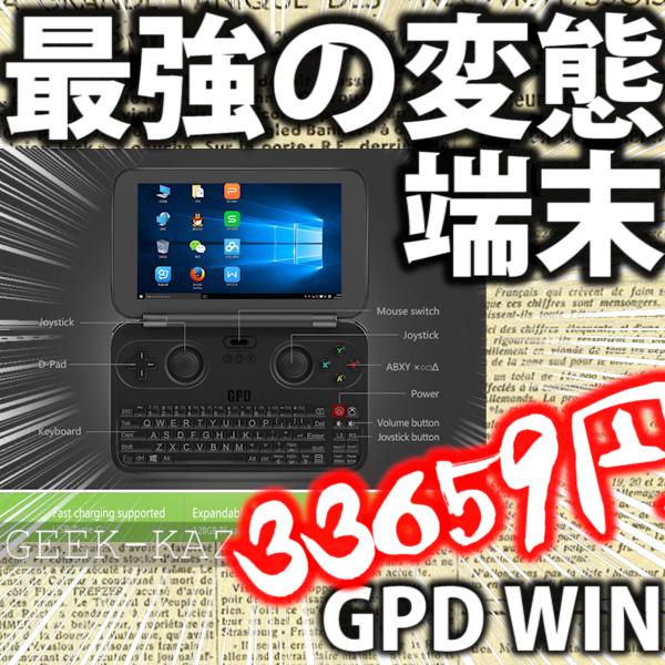 【中華タブレット】キーボード搭載のNintendo 3DSLLみたいなキワモノWindows10端末がGearBestで発売!(GPD WIN)