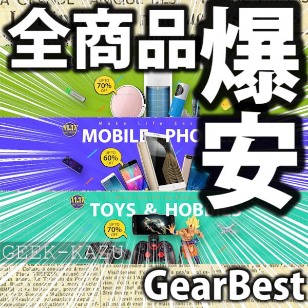 【GearBest】双11の中国最大の激安!爆安メインセールは11月9日~15日に開催!