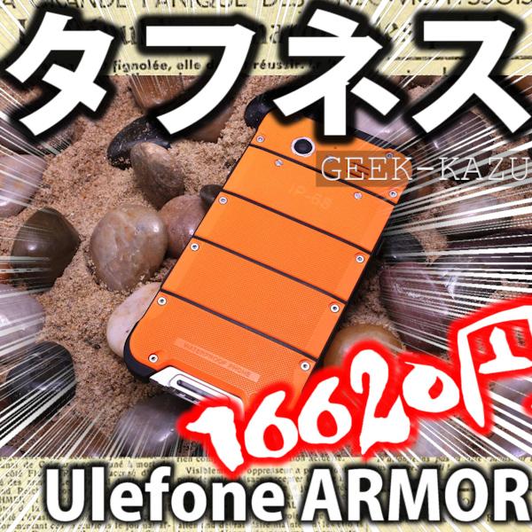 gearbset Ulefone ARMOR