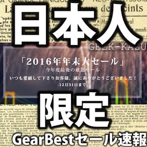 【GearBest】ついに始まった!年末最後の中華スマホ!タブレットの激安市!日本人限定だぞ!