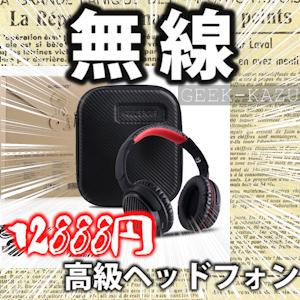 Amazonで超人気の高級ヘッドフォンを付けてみたら、世界が変わった!【Bluetoothヘッドフォン・開封レビュー】