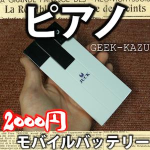 【モバイルバッテリー】ピアノの鍵盤みたいなモノクロモバブ!13000mAh(開封フォトレビュー)