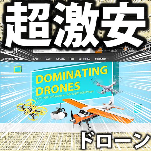 【GearBest・RC Toys Sale】ドローンとかラジコンとかおもちゃ系のセールが始まったぞ!