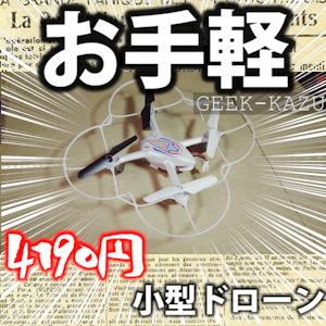 【超小型ドローン】カメラ搭載でお手軽に室内で遊べるモデル(開封フォトレビュー)