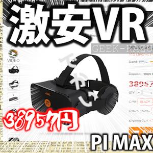 Oculus Riftなんて、もういらない!中華激安VRヘッドマウントディスプレイが凄すぎた!!【開封レビュー】