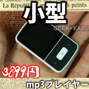 iPodやウォークマンよりも安くて、使いやすい音楽プレイヤーはこれだ!!【開封レビュー】