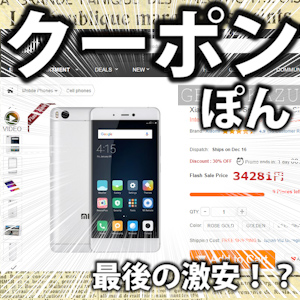 【GearBest】いま売れ筋の商品!セールとクーポン情報!