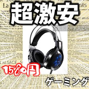 1000円のゲーミングヘッドセットが普通に使えた!!【ゲーミングヘッドセット・開封レビュー】