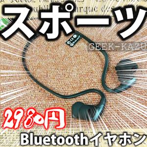 【Bluetoothイヤホン】スポーツに最適な形状になったフィット感抜群の無線イヤホン!(開封フォトレビュー)