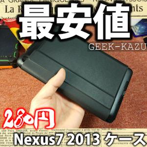【Nexus7 2013 ケース】アマゾンで買えるすごい安いケースを買ってみた。(開封フォトレビュー)