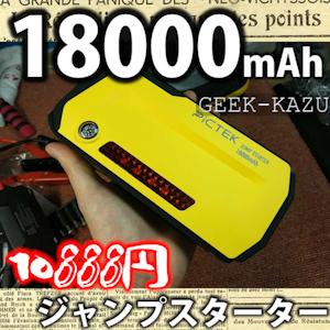 18000mAhモバイルバッテリーがジャンプスターターとしても使えて便利すぎた!!【開封レビュー】