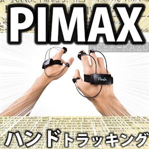 【中華Vive】3万円で買えるPIMAXのスペック詳細とハンドトラッキングセンサーについてのまとめ