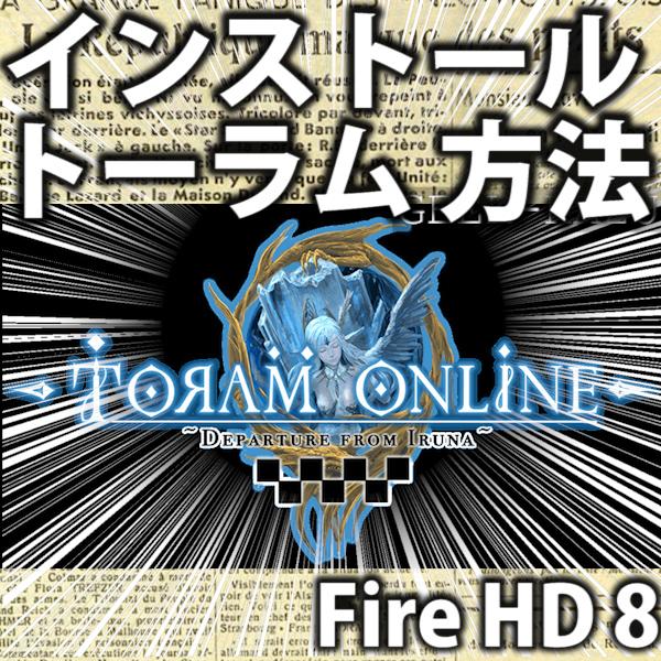 RPG トーラムオンライン Fire hd