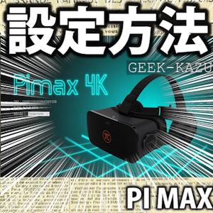 【中華Oculus Rift VR】PIMAXの接続と設定のあれこれ