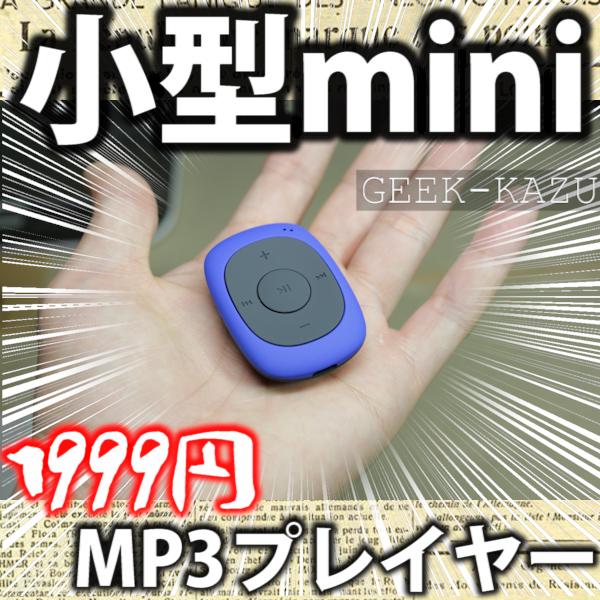Amazonで人気のクリップ型ミニ音楽プレイヤーが凄すぎる!!【MP3プレイヤー・開封レビュー】