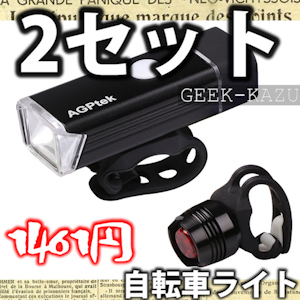 1543 AGPtek   Linking Port-JP ヘッドライト