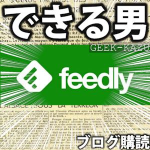 【Feedly】自分のよく見るブログをまとめておける!購読リストの作り方!