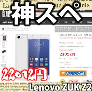 【中華スマートフォン】Lenovoのコスパ最強5インチスマホが安すぎる!(Lenovo ZUK Z2)