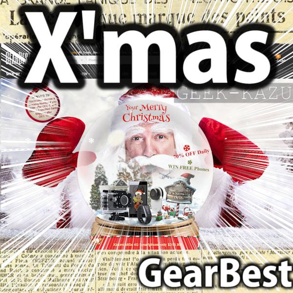 【GearBest】年末最大のBigイベント!クリスマスセールがやってきたぞ!!
