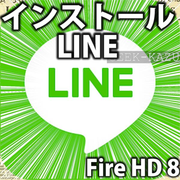 【Fire HD 8】2016年の最新バージョン!でLINEをインストールして使う方法