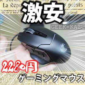2000円のゲーミングマウスがめちゃ凄い!!【開封レビュー】