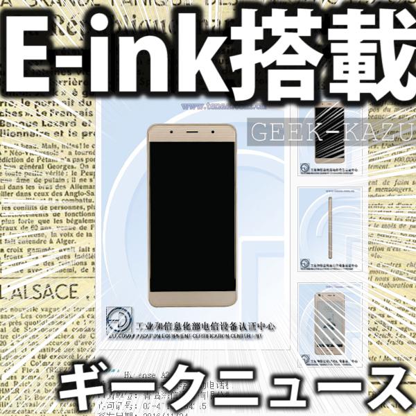 【ギークニュース】中国のHiSenseがYotaphoneのようなE-ink搭載スマホを開発中!