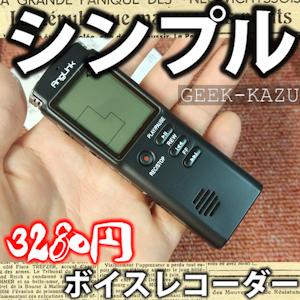 世界一使いやすいボイスレコーダーが凄い!【開封レビュー】