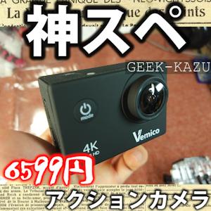 【アクションカム】アマゾンで買える激安4K GoProの決定版!!240FPSスローモーションがすごい!(開封フォトレビュー)