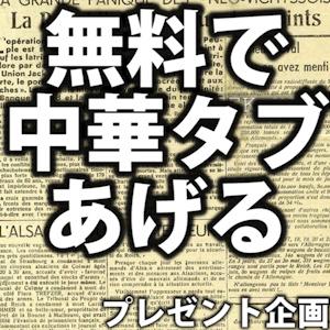 【中華タブレット・プレゼント】無料で1万円するChuwi hi8 proがもらえるぞ!!!急いで応募だ!!