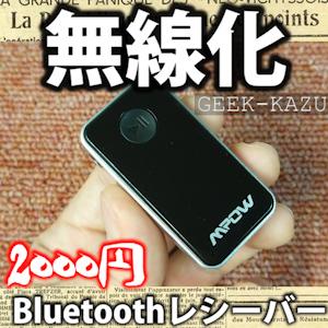 【Bluetoothレシーバー】普通のスピーカーを無線化するガジェットが凄い!(開封フォトレビュー)