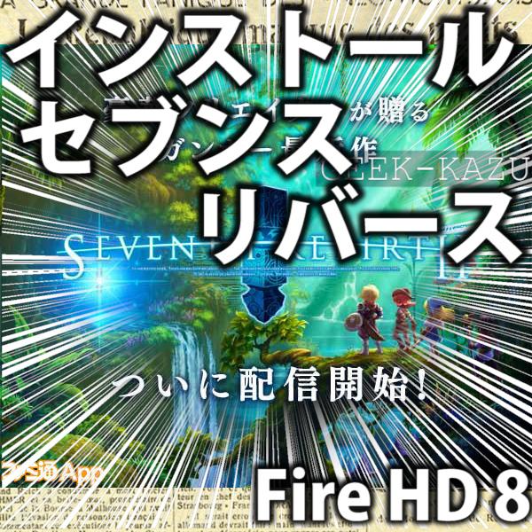 【Fire HD 8】2016年の最新バージョン!でセブンス・リバースを遊ぶ方法