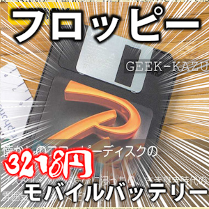 【ギークニュース】フロッピーの形をした5000mAhモバイルバッテリーが発売!
