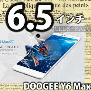 【中華スマートフォン】6.5インチの超デカイ!ファブレットが登場!(DOOGEE Y6 Max)