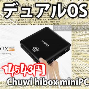 【中華ミニPC】あのChuwi が激安デュアルOSミニパソコンを発売したぞ!(CHUWI HiBox Mini PC)
