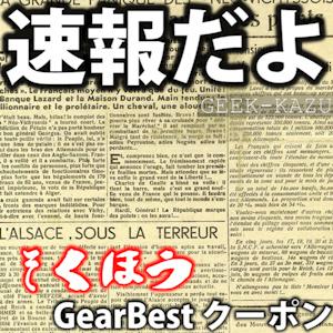 【GearBest・クーポン速報】そくほう~そくほうだよ~♪