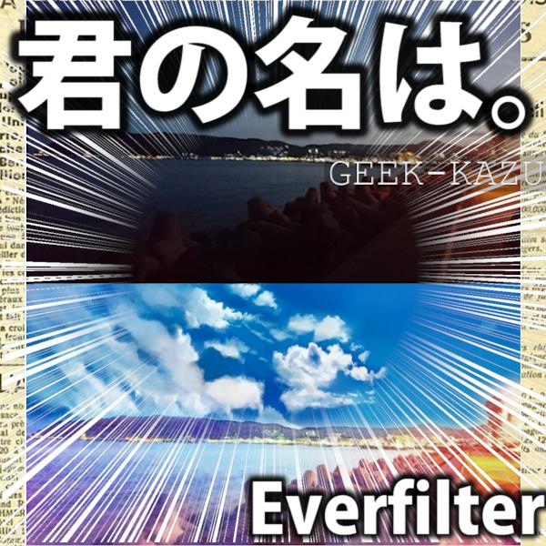 【ギークニュース】一瞬で新海誠風の画風の写真加工が出ちゃうアプリ!君の名は。秒速5センチメートルのようなきれいな絵が撮れる!