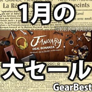 【GearBest】新年1月の最大15%OFFのクーポンセール開催中!(January Deal Bonanza)